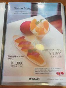 いたがきフルーツ盛り合わせメニュー